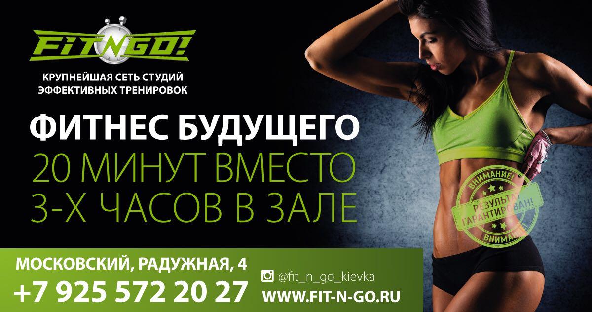 фитнес будущего теперь доступен всем